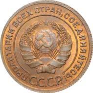 Каталог монет РСФСР и СССР 1921-1957 годов
