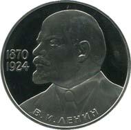 Памятные монеты СССР (1965-1991)