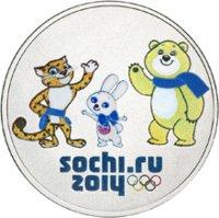 25 рублей 2012, Сочи 2014, Талисманы (цветная)