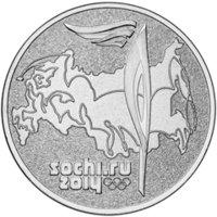 25 рублей 2014, Сочи 2014, Эстафета олимпийского огня