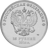 """25 рублей 2014 """"Сочи 2014"""""""