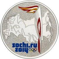 25 рублей 2014, Сочи 2014, Эстафета олимпийского огня (цветная)