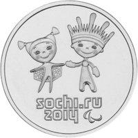 25 рублей 2012, Сочи 2014, Лучик и Снежинка