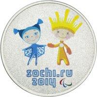 25 рублей 2012, Сочи 2014, Лучик и Снежинка (цветная)