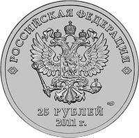 """25 рублей 2011 """"Сочи 2014"""""""