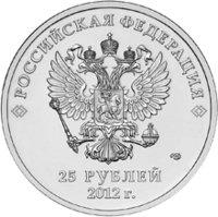 """25 рублей 2012 """"Сочи 2014"""""""