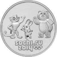 25 рублей 2012, Сочи 2014, Талисманы